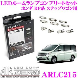 AIRZERO LED COMP ARLC215 ホンダ RP系 ステップワゴン用 LEDルームランプ コンプリートセット|creer-net