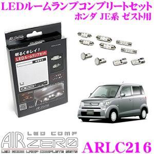 AIRZERO LED COMP ARLC216 ホンダ JE系 ゼスト用 LEDルームランプ コンプリートセット|creer-net