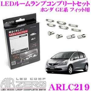 AIRZERO LED COMP ARLC219 ホンダ GE系 フィット用(Gタイプ除く) LEDルームランプ コンプリートセット|creer-net