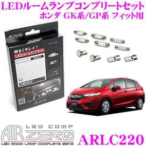 AIRZERO LED COMP ARLC220 ホンダ GK系/GP系 フィット用 LEDルームランプ コンプリートセット|creer-net