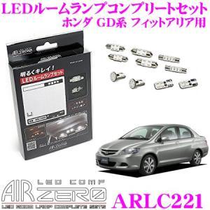 AIRZERO LED COMP ARLC221 ホンダ GD系 フィットアリア用 LEDルームランプ コンプリートセット|creer-net