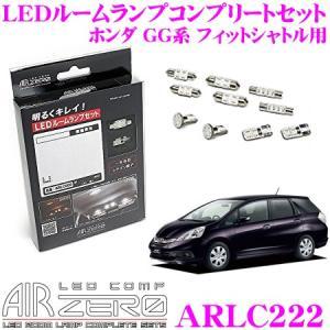 AIRZERO LED COMP ARLC222 ホンダ GG系 フィットシャトル用 LEDルームランプ コンプリートセット|creer-net