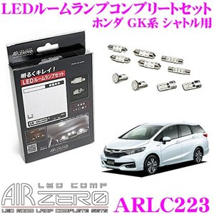 AIRZERO LED COMP ARLC223 ホンダ GK系 シャトル用 LEDルームランプ コンプリートセット creer-net