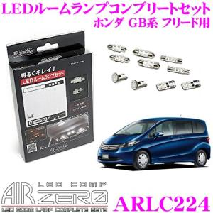 AIRZERO LED COMP ARLC224 ホンダ GB系 フリード マイナーチェンジ前用 LEDルームランプ コンプリートセット|creer-net