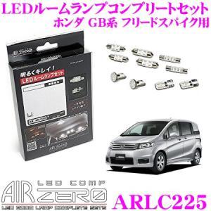 AIRZERO LED COMP ARLC225 ホンダ GB系 フリードスパイク マイナーチェンジ前用 LEDルームランプ コンプリートセット|creer-net