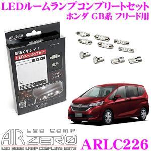 AIRZERO LED COMP ARLC226 ホンダ GB5/GB6/GB7/GB8/GB3/GB4/GP3 フリード用 LEDルームランプ コンプリートセット|creer-net