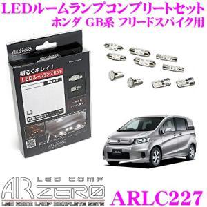 AIRZERO LED COMP ARLC227 ホンダ GB系 フリードスパイク マイナーチェンジ後用 LEDルームランプ コンプリートセット|creer-net