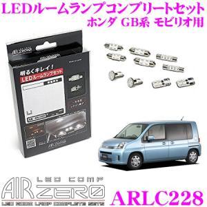 AIRZERO LED COMP ARLC228 ホンダ GB系 モビリオ用 LEDルームランプ コンプリートセット|creer-net