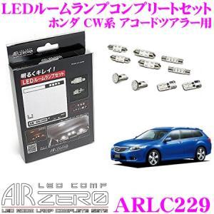 AIRZERO LED COMP ARLC229 ホンダ CW系 アコードツアラー用 LEDルームランプ コンプリートセット|creer-net