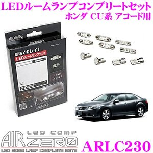 AIRZERO LED COMP ARLC230 ホンダ CU系 アコード用 LEDルームランプ コンプリートセット|creer-net
