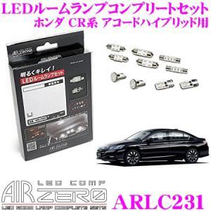 AIRZERO LED COMP ARLC231 ホンダ CR6 アコードハイブリッド用 LEDルームランプ コンプリートセット|creer-net