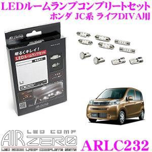 AIRZERO LED COMP ARLC232 ホンダ JC系 ライフディーバ ライフパステル用 LEDルームランプ コンプリートセット|creer-net