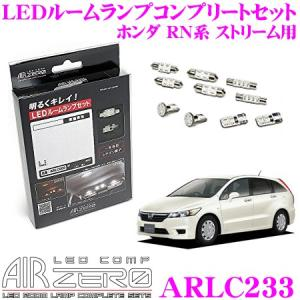 AIRZERO LED COMP ARLC233 ホンダ RN系 ストリーム用 LEDルームランプ コンプリートセット|creer-net