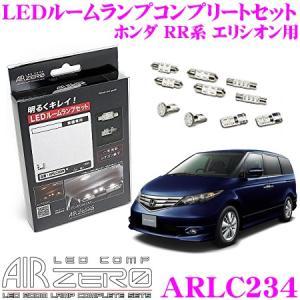 AIRZERO LED COMP ARLC234 ホンダ RR系 エリシオン/エリシオンプレステージ用 LEDルームランプ コンプリートセット|creer-net