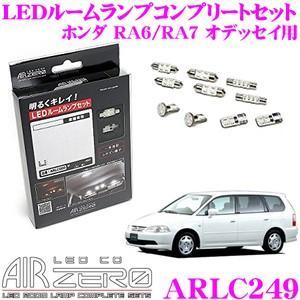 AIRZERO LEDルームランプ LED COMP ARLC249 ホンダ RA6/RA7 オデッセイ用 コンプリートセット|creer-net