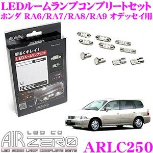 AIRZERO LEDルームランプ LED COMP ARLC250 ホンダ RA6/RA7/RA8/RA9 オデッセイ用 コンプリートセット|creer-net