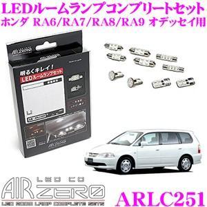 AIRZERO LEDルームランプ LED COMP ARLC251 ホンダ RA6/RA7/RA8/RA9 オデッセイ用 コンプリートセット|creer-net