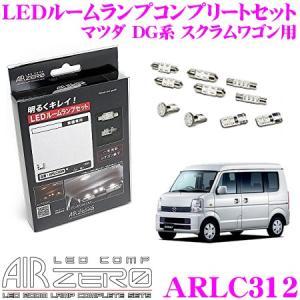 AIRZERO LED COMP ARLC312 マツダ DG系 スクラムワゴン用 LEDルームランプ コンプリートセット|creer-net
