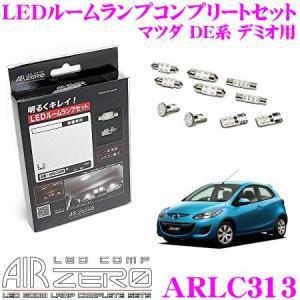 AIRZERO LED COMP ARLC313 マツダ DE系 デミオ用 LEDルームランプ コンプリートセット|creer-net