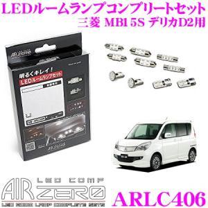 AIRZERO LED COMP ARLC406 三菱 MB15S デリカD2 マイナーチェンジ前用 LEDルームランプ コンプリートセット|creer-net