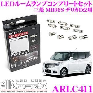 AIRZERO LED COMP ARLC411 三菱 MB36S デリカD:2用 LEDルームランプ コンプリートセット creer-net