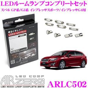AIRZERO LED COMP ARLC502 スバル GP系/GJ系 インプレッサスポーツ/インプレッサG4用 LEDルームランプ コンプリートセット creer-net