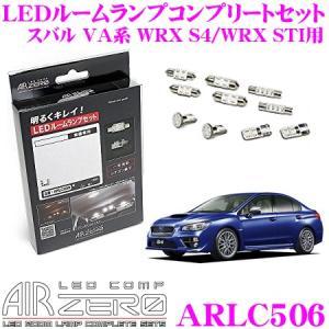 AIRZERO LED COMP ARLC506 スバル VA系 WRX S4/WRX STI用 LEDルームランプ コンプリートセット creer-net