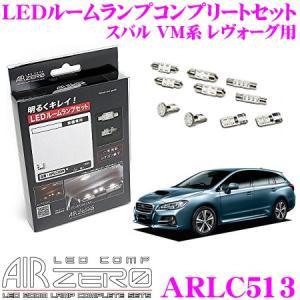 AIRZERO LED COMP ARLC513 スバル VM系 レヴォーグ アイサイト有車用 LEDルームランプ コンプリートセット creer-net
