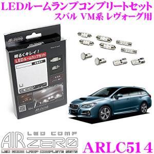 AIRZERO LED COMP ARLC514 スバル VM系 レヴォーグ アイサイト無車用 LEDルームランプ コンプリートセット creer-net