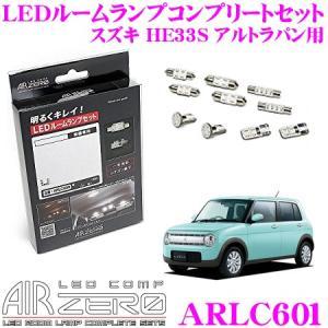 AIRZERO LED COMP ARLC601 スズキ HE33S アルトラパン バニティ有車用 ...