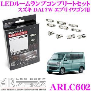 AIRZERO LED COMP ARLC602 スズキ DA17W/DA64W エブリィワゴン用 LEDルームランプ コンプリートセット|creer-net