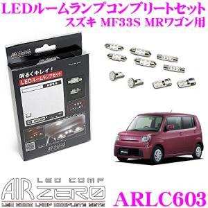 AIRZERO LED COMP ARLC603 スズキ MF33S MRワゴン用 LEDルームランプ コンプリートセット|creer-net