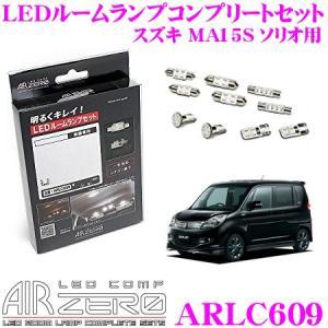 AIRZERO LED COMP ARLC609 スズキ MA15S ソリオ マイナーチェンジ前用 LEDルームランプ コンプリートセット|creer-net