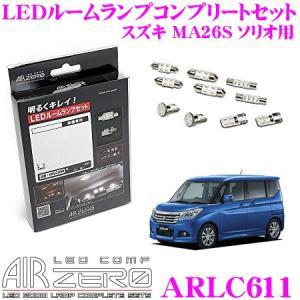 AIRZERO LED COMP ARLC611 スズキ MA26S/MA36S ソリオ用 LEDルームランプ コンプリートセット creer-net