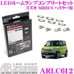 AIRZERO LED COMP ARLC612 スズキ MR31S/MR41S ハスラー バニティランプ無車用 LEDルームランプ コンプリートセット|creer-net
