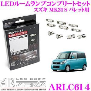 AIRZERO LED COMP ARLC614 スズキ MK21S パレット用 LEDルームランプ コンプリートセット|creer-net