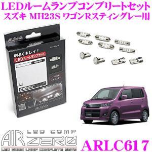 AIRZERO LED COMP ARLC617 スズキ MH23S ワゴンRスティングレー用 LEDルームランプ コンプリートセット creer-net