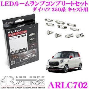 AIRZERO LED COMP ARLC702 ダイハツ LA250S/LA260S キャストスタイル/キャストアクティバ用 LEDルームランプ コンプリートセット creer-net