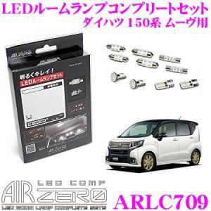 AIRZERO LED COMP ARLC709 ダイハツ LA150S/LA160S ムーヴ用 LEDルームランプ コンプリートセット creer-net