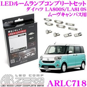 AIRZERO LED COMP ARLC718 ダイハツ LA800S/LA810S ムーヴキャンバス用 LEDルームランプ コンプリートセット|creer-net