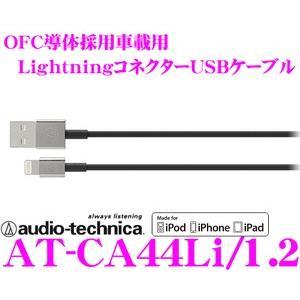 オーディオテクニカ AT-CA44Li/1.2 高音質OFC導体採用車載用LightningコネクターUSBケーブル creer-net