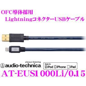 オーディオテクニカ AT-EUS1000Li/0.15 高音質OFC導体採用 LightningコネクターUSBケーブル creer-net
