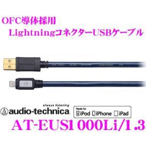 オーディオテクニカ AT-EUS1000Li/1.3 高音質OFC導体採用 LightningコネクターUSBケーブル creer-net