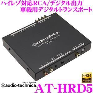 オーディオテクニカ AT-HRD5 最大384kHz/32bitハイレゾ対応 高品位デジタルトランスポート(D/Aコンバーター) creer-net
