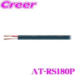 【在庫あり即納!!】オーディオテクニカ AT-RS180P PPC-TripleC+PCUHD+OFCハイブリッド導体採用 14ゲージ車載用スピーカーケーブル|creer-net