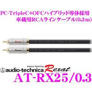 オーディオテクニカRexat AT-RX25/0.3 PC-TripleC+OFCハイブリッドRCAオーディオラインケーブル0.3m|creer-net