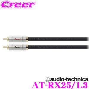オーディオテクニカRexat AT-RX25/1.3 PC-TripleC+OFCハイブリッドRCAオーディオラインケーブル1.3m|creer-net