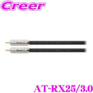 オーディオテクニカRexat AT-RX25/3.0 PC-TripleC+OFCハイブリッドRCAオーディオラインケーブル3.0m|creer-net