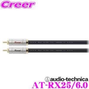 オーディオテクニカRexat AT-RX25/5.0 PC-TripleC+OFCハイブリッドRCAオーディオラインケーブル5.0m|creer-net