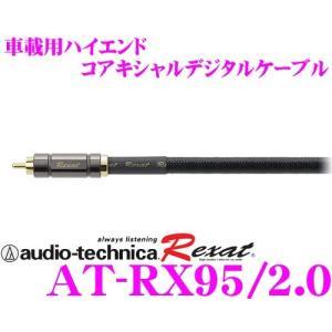 オーディオテクニカRexat AT-RX95/2.0 純銅 HiFC 3重シールド構造車載用コアキシャルデジタルケーブル2.0m|creer-net